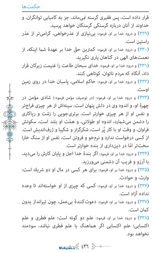 نهج البلاغه مرکز طبع و نشر قرآن کریم صفحه 436