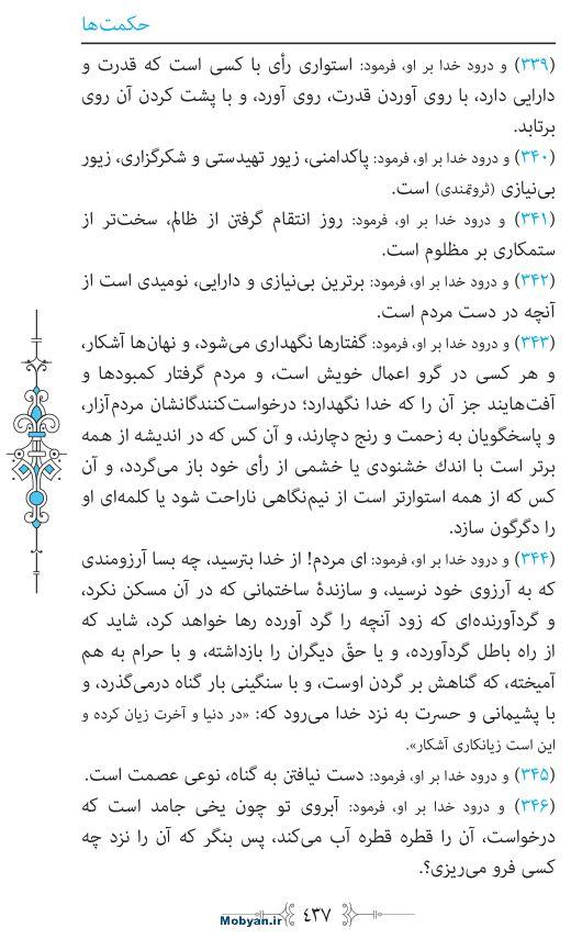 نهج البلاغه مرکز طبع و نشر قرآن کریم صفحه 437