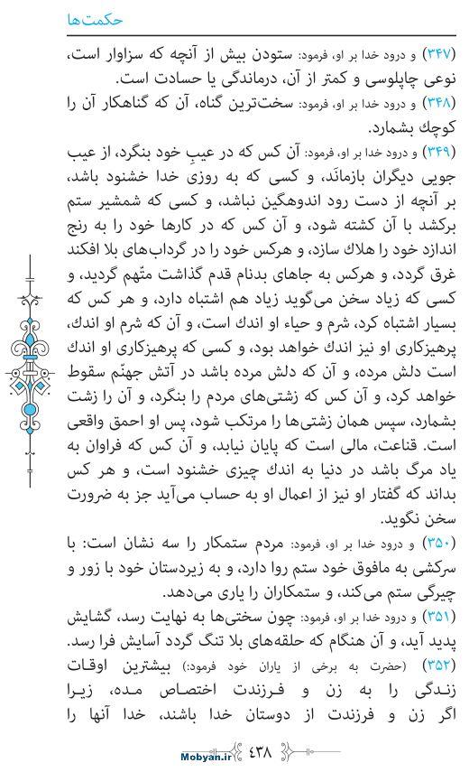 نهج البلاغه مرکز طبع و نشر قرآن کریم صفحه 438
