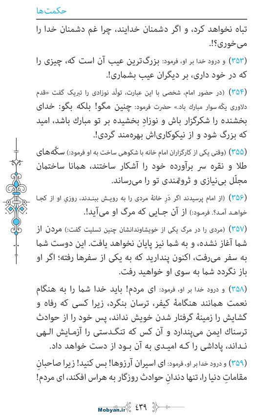 نهج البلاغه مرکز طبع و نشر قرآن کریم صفحه 439