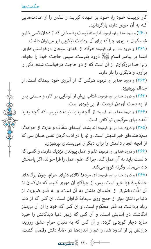 نهج البلاغه مرکز طبع و نشر قرآن کریم صفحه 440