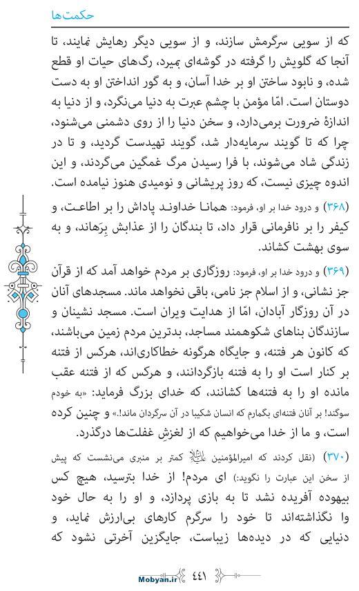 نهج البلاغه مرکز طبع و نشر قرآن کریم صفحه 441