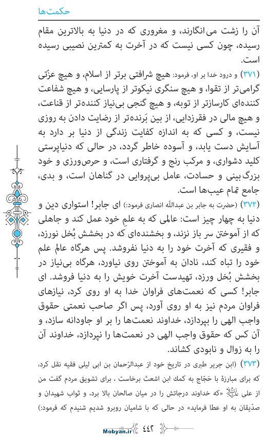 نهج البلاغه مرکز طبع و نشر قرآن کریم صفحه 442