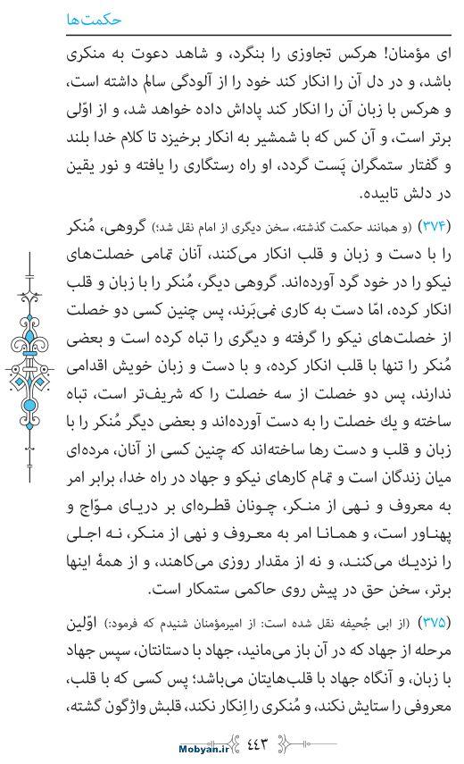 نهج البلاغه مرکز طبع و نشر قرآن کریم صفحه 443