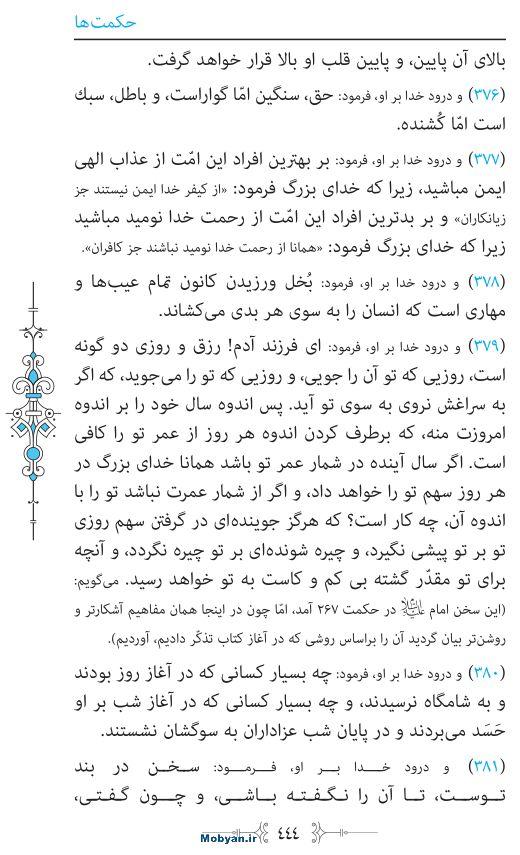 نهج البلاغه مرکز طبع و نشر قرآن کریم صفحه 444