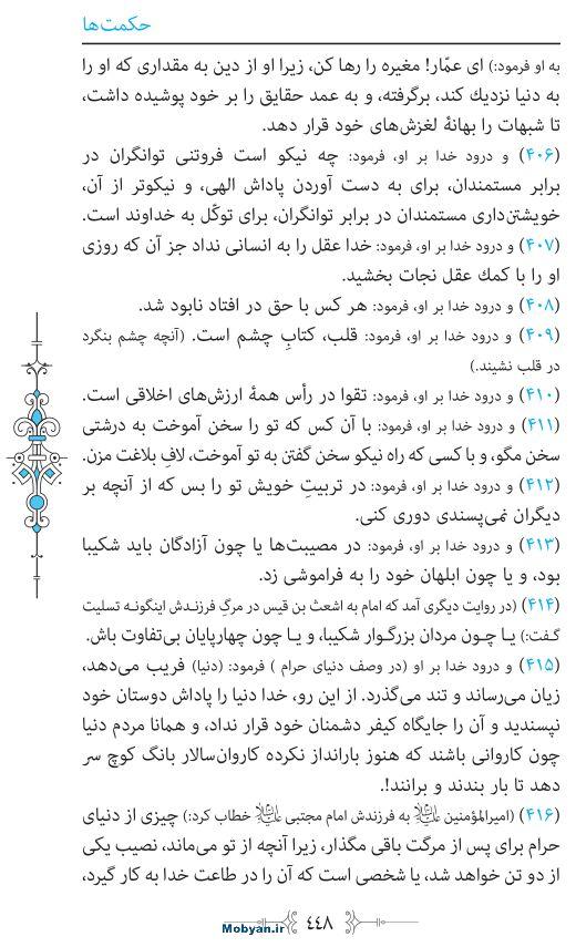 نهج البلاغه مرکز طبع و نشر قرآن کریم صفحه 448