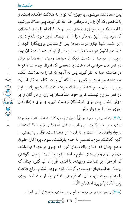 نهج البلاغه مرکز طبع و نشر قرآن کریم صفحه 449