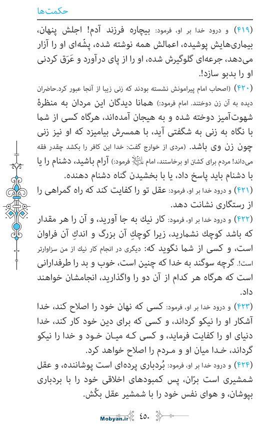 نهج البلاغه مرکز طبع و نشر قرآن کریم صفحه 450
