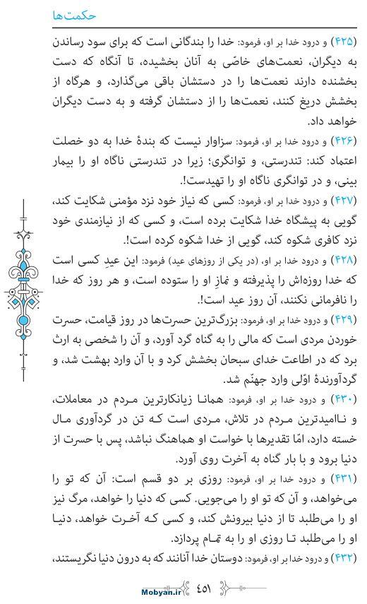 نهج البلاغه مرکز طبع و نشر قرآن کریم صفحه 451