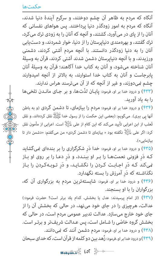 نهج البلاغه مرکز طبع و نشر قرآن کریم صفحه 452