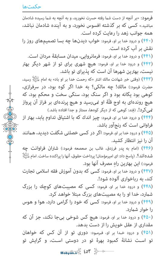 نهج البلاغه مرکز طبع و نشر قرآن کریم صفحه 453