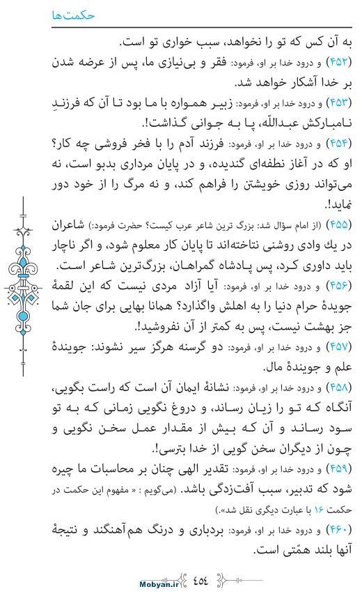 نهج البلاغه مرکز طبع و نشر قرآن کریم صفحه 454