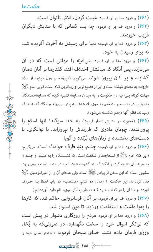 نهج البلاغه مرکز طبع و نشر قرآن کریم صفحه 455