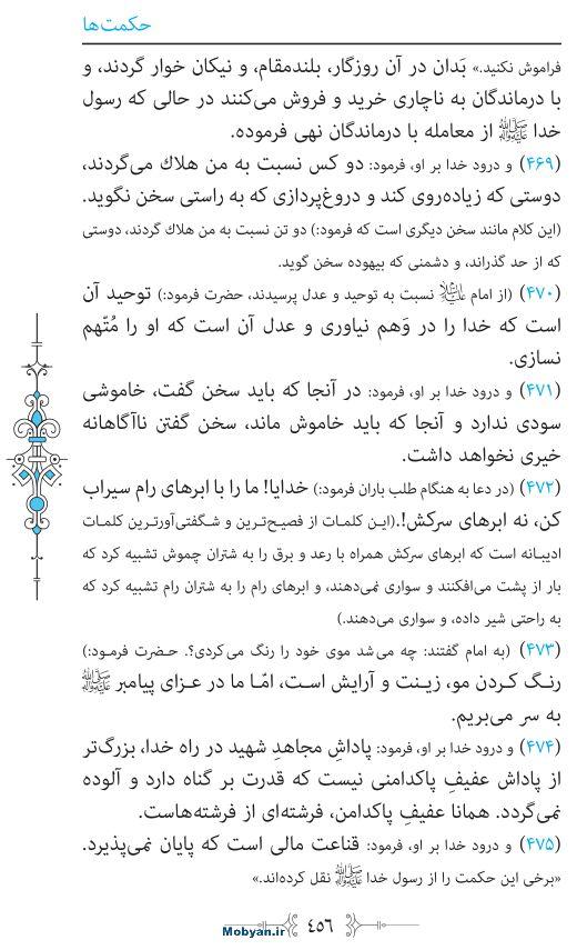 نهج البلاغه مرکز طبع و نشر قرآن کریم صفحه 456