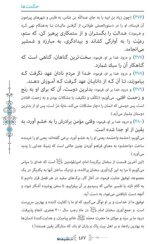 نهج البلاغه مرکز طبع و نشر قرآن کریم صفحه 457