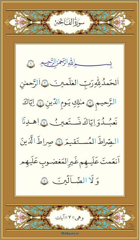 قرآن  مرکز طبع و نشر قرآن کریم صفحه 1