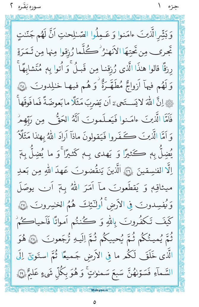 قرآن  مرکز طبع و نشر قرآن کریم صفحه 5