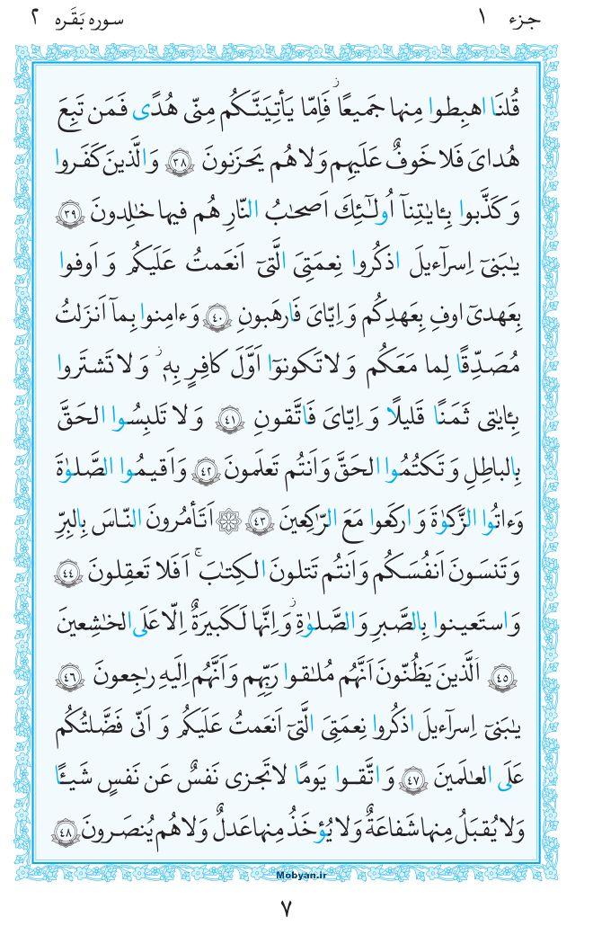 قرآن  مرکز طبع و نشر قرآن کریم صفحه 7