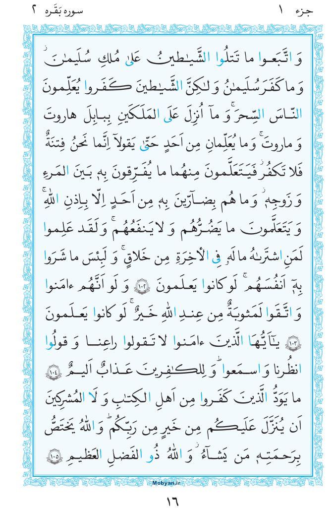 قرآن  مرکز طبع و نشر قرآن کریم صفحه 16