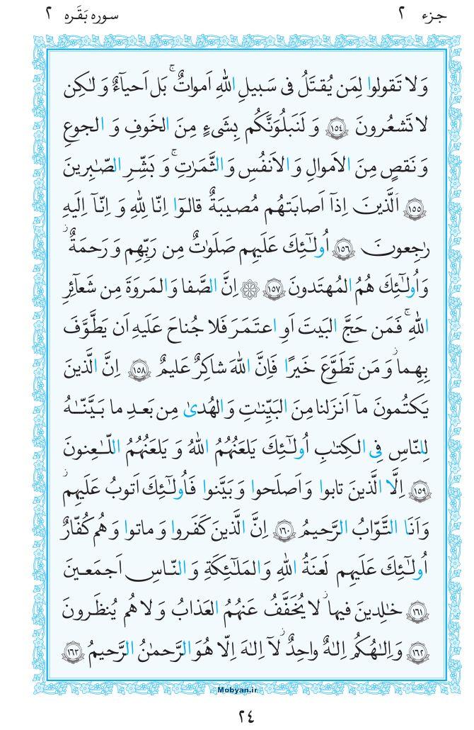 قرآن  مرکز طبع و نشر قرآن کریم صفحه 24