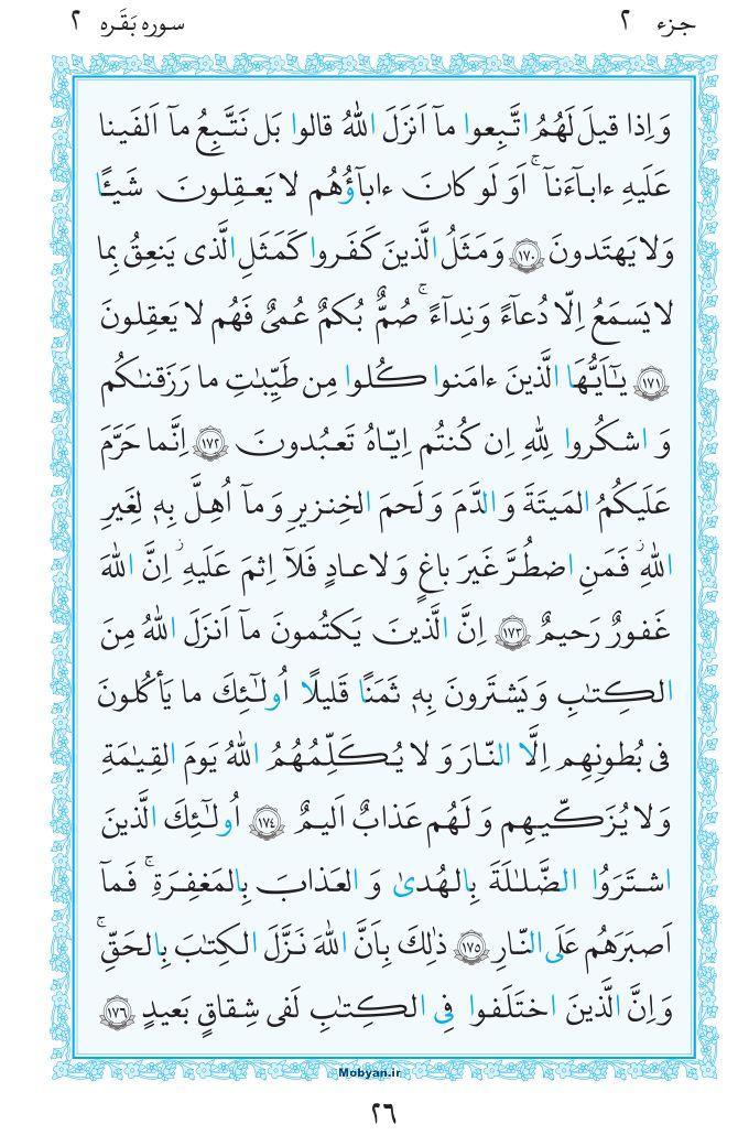 قرآن  مرکز طبع و نشر قرآن کریم صفحه 26