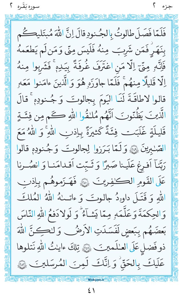 قرآن  مرکز طبع و نشر قرآن کریم صفحه 41