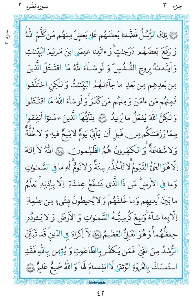 قرآن  مرکز طبع و نشر قرآن کریم صفحه 42