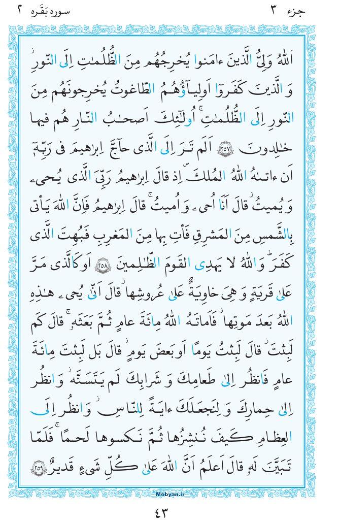 قرآن  مرکز طبع و نشر قرآن کریم صفحه 43