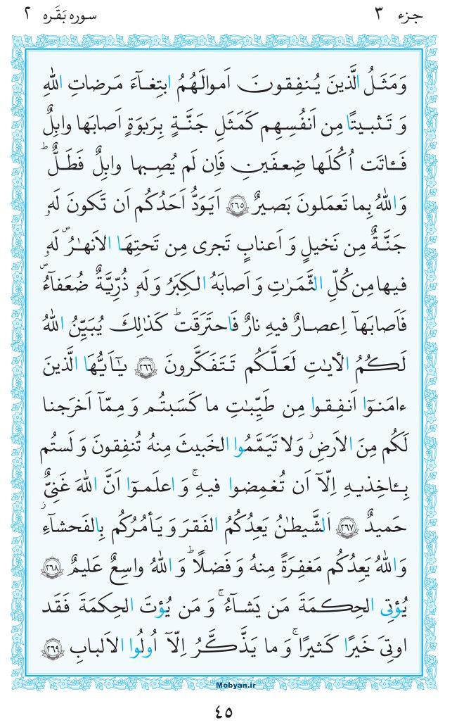قرآن  مرکز طبع و نشر قرآن کریم صفحه 45