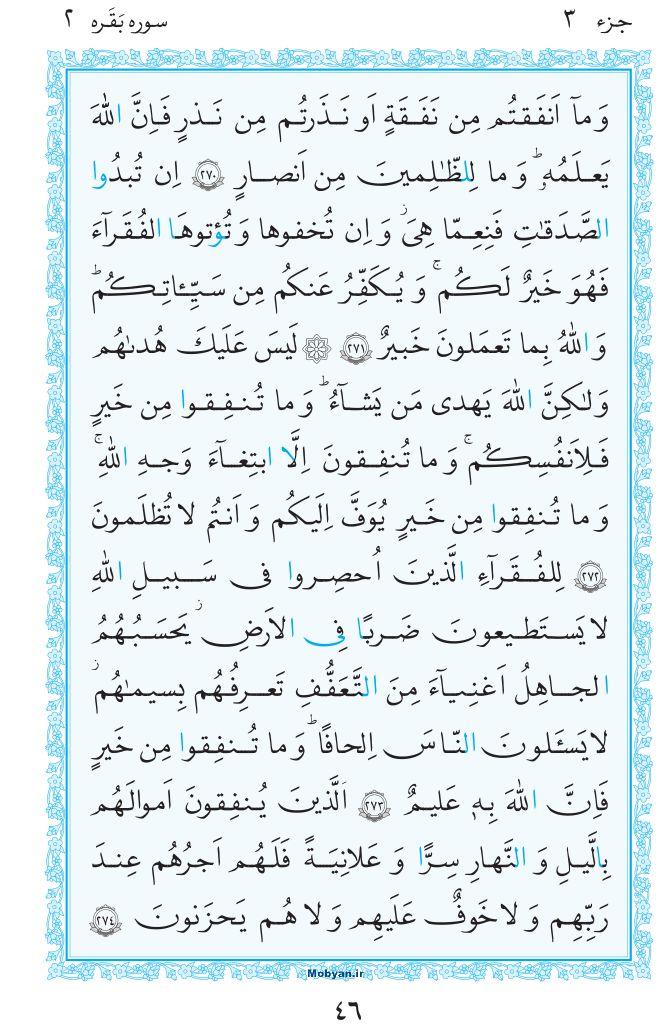 قرآن  مرکز طبع و نشر قرآن کریم صفحه 46