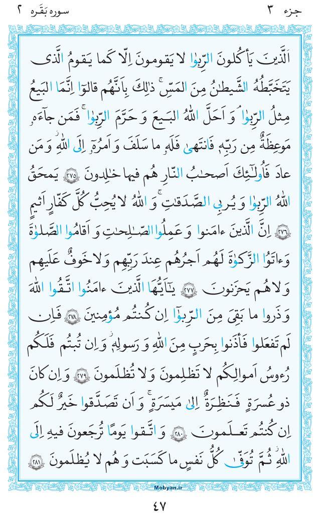 قرآن  مرکز طبع و نشر قرآن کریم صفحه 47