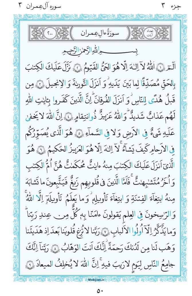 قرآن  مرکز طبع و نشر قرآن کریم صفحه 50