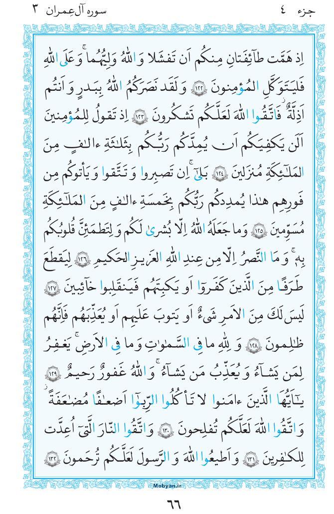 قرآن  مرکز طبع و نشر قرآن کریم صفحه 66