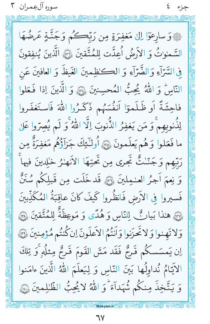 قرآن  مرکز طبع و نشر قرآن کریم صفحه 67