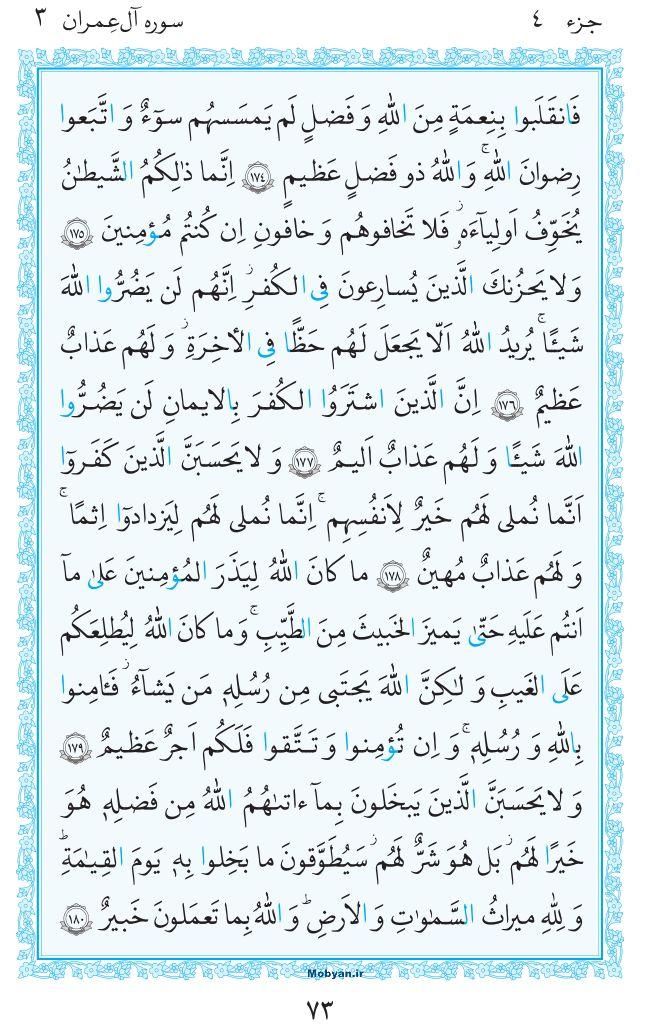 قرآن  مرکز طبع و نشر قرآن کریم صفحه 73