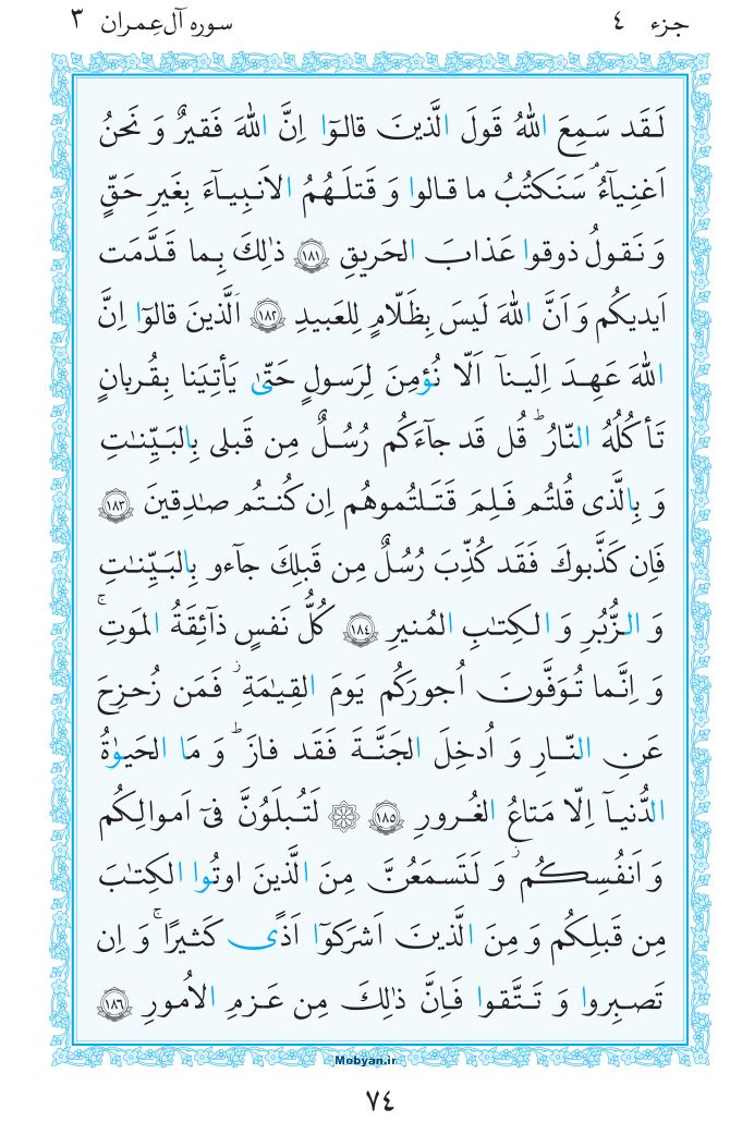 قرآن  مرکز طبع و نشر قرآن کریم صفحه 74
