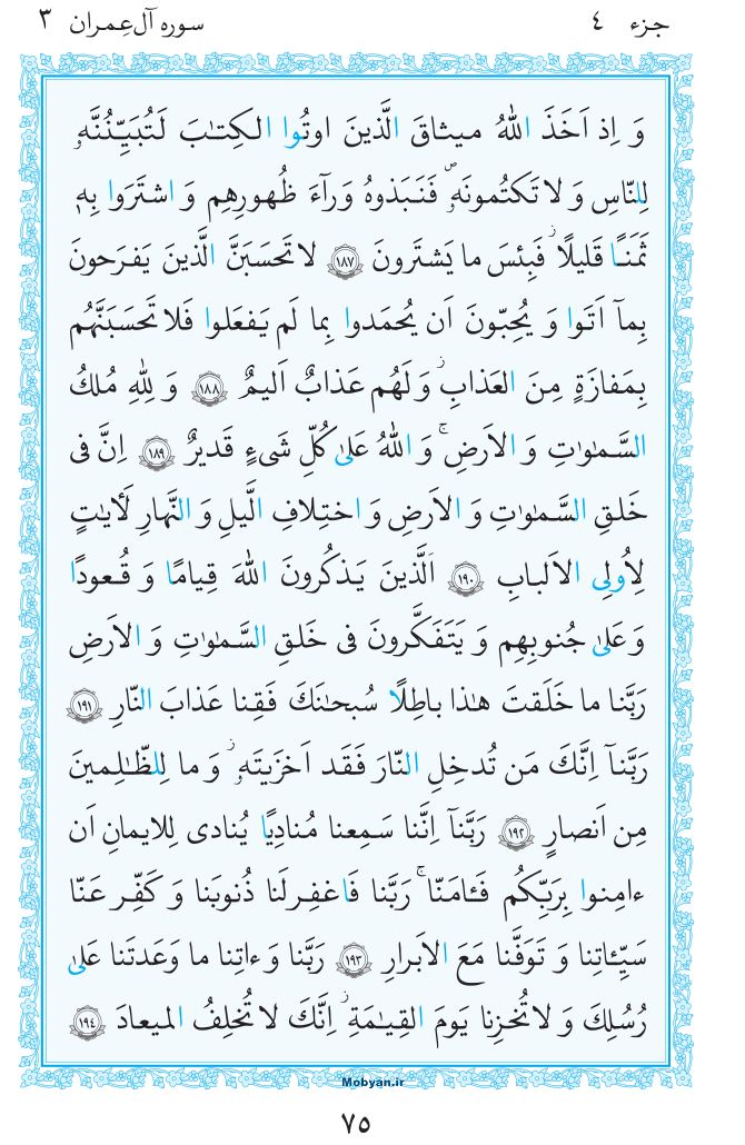 قرآن  مرکز طبع و نشر قرآن کریم صفحه 75