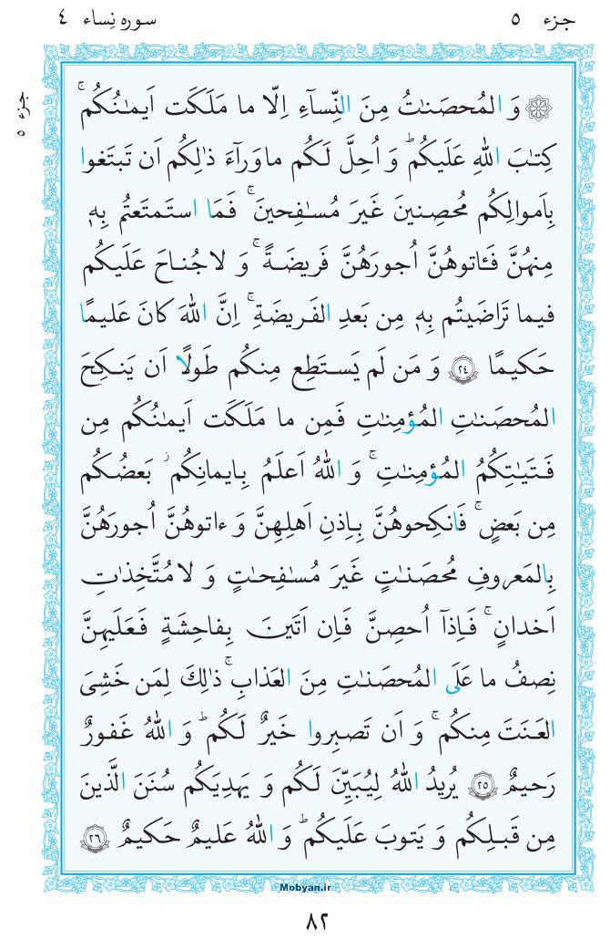 قرآن  مرکز طبع و نشر قرآن کریم صفحه 82