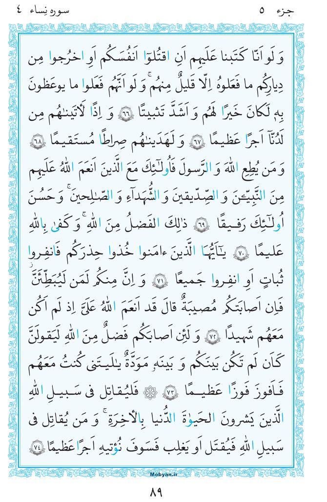 قرآن  مرکز طبع و نشر قرآن کریم صفحه 89