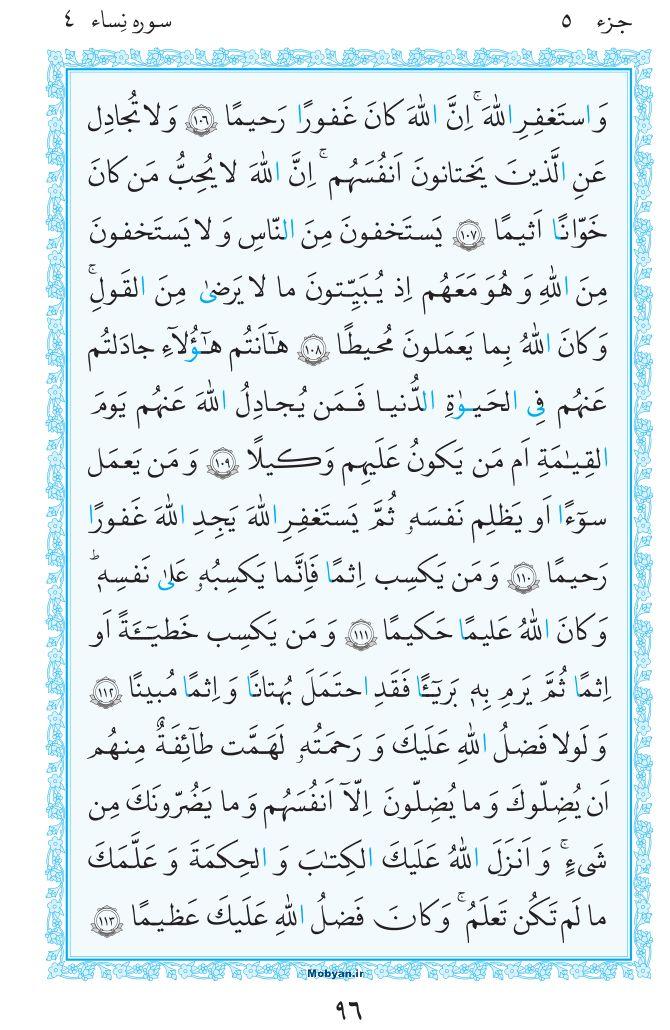 قرآن  مرکز طبع و نشر قرآن کریم صفحه 96