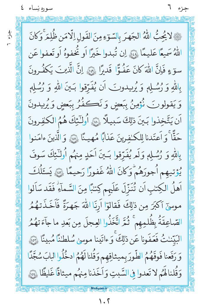 قرآن  مرکز طبع و نشر قرآن کریم صفحه 102