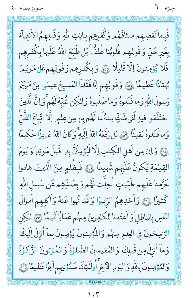 قرآن  مرکز طبع و نشر قرآن کریم صفحه 103