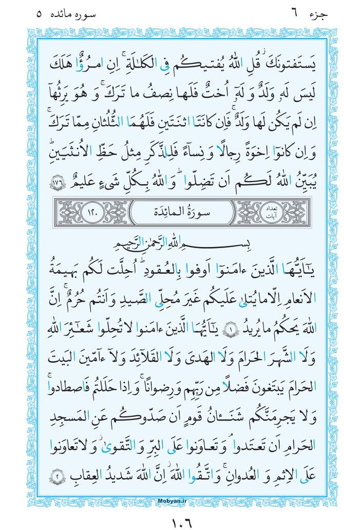قرآن  مرکز طبع و نشر قرآن کریم صفحه 106
