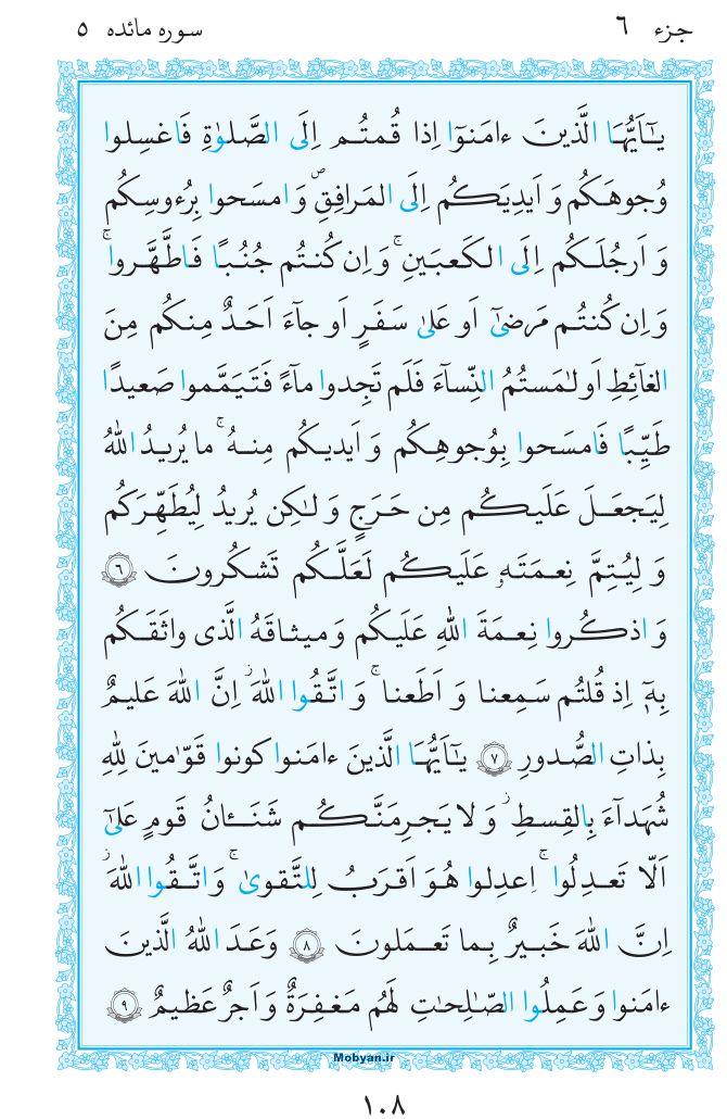 قرآن  مرکز طبع و نشر قرآن کریم صفحه 108