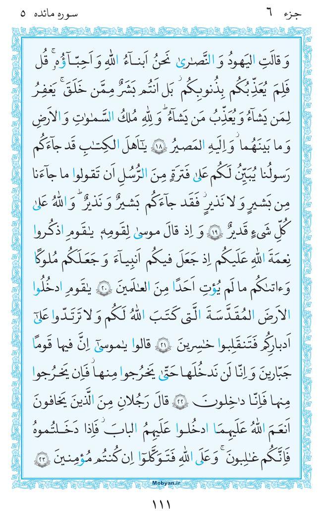 قرآن  مرکز طبع و نشر قرآن کریم صفحه 111