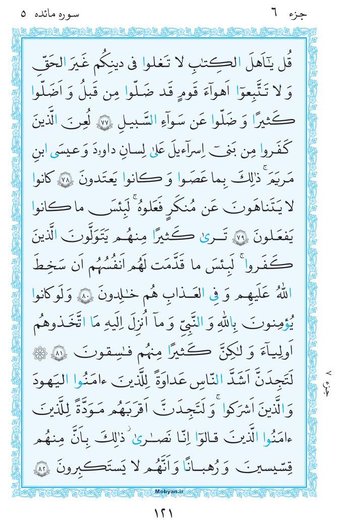 قرآن  مرکز طبع و نشر قرآن کریم صفحه 121