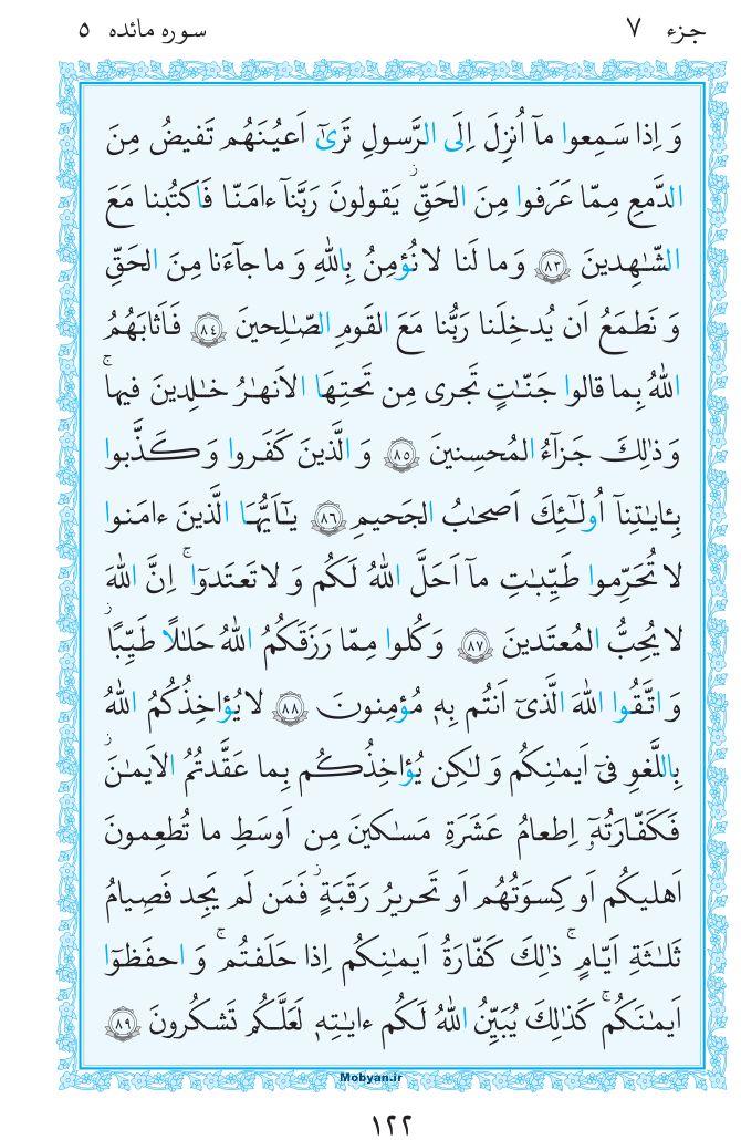 قرآن  مرکز طبع و نشر قرآن کریم صفحه 122