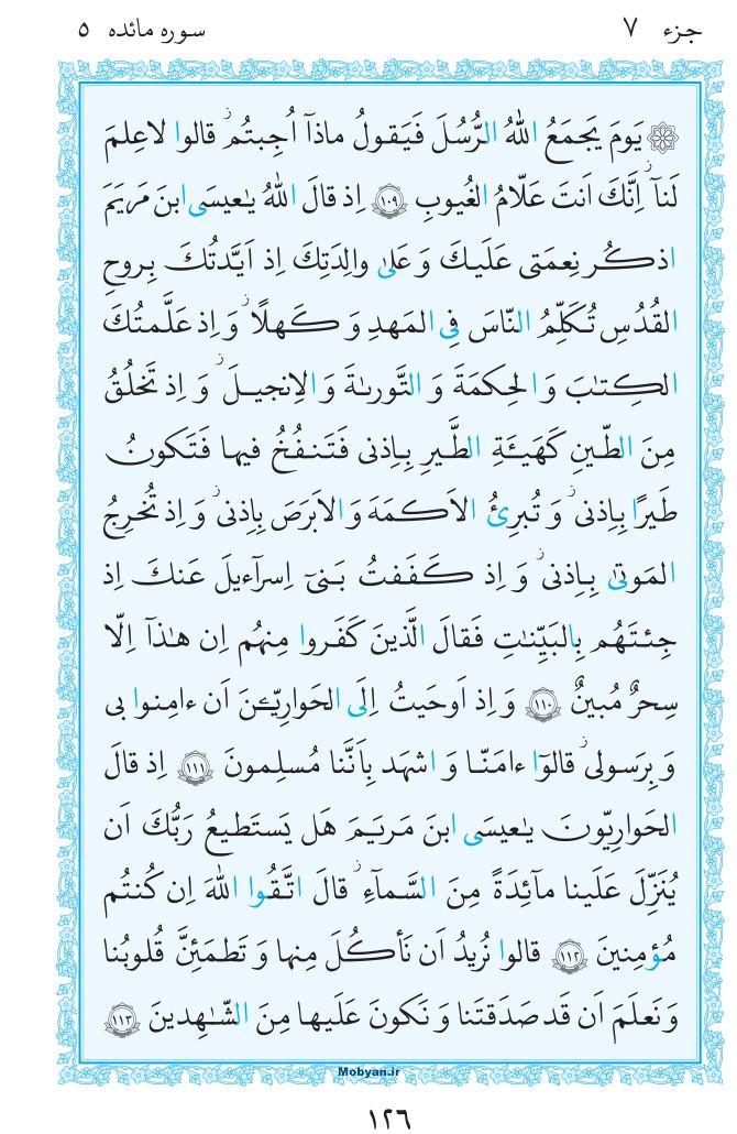 قرآن  مرکز طبع و نشر قرآن کریم صفحه 126