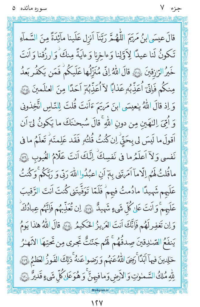 قرآن  مرکز طبع و نشر قرآن کریم صفحه 127