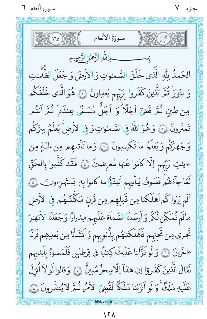 قرآن  مرکز طبع و نشر قرآن کریم صفحه 128